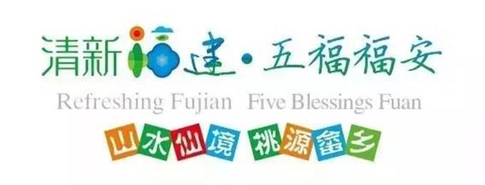 福安logo.jpeg