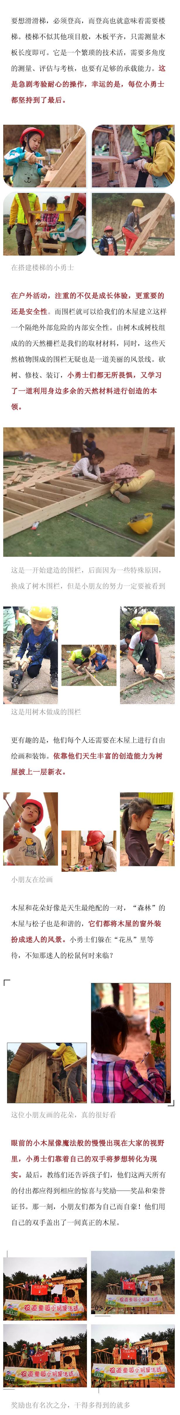 齐心协力,助梦成长——农道童园小木屋活动DAY2_05.jpg